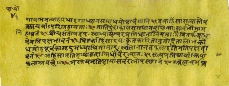 Yogasutra text 1